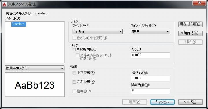 文字スタイル管理のダイアログBOX