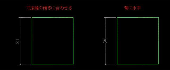 寸法線と文字角度を合わせるか