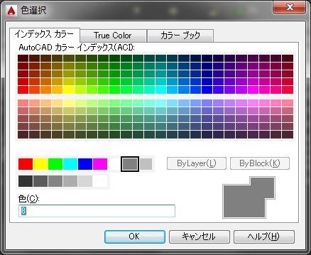 採用出来る色はたくさんある