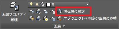 選択したオブジェクトの画層を現在の画層に設定