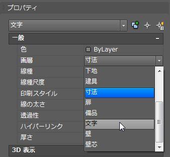 オブジェクトの画層変更