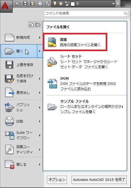 ファイルを開くコマンド