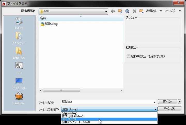 開くファイルの種類を選択