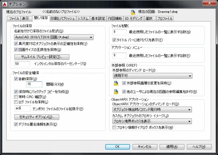 ファイルの安全確保項目
