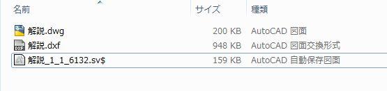自動保存ファイルの拡張子