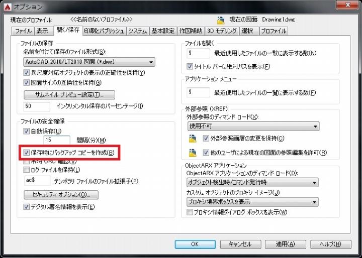 バックアップファイルの設定方法