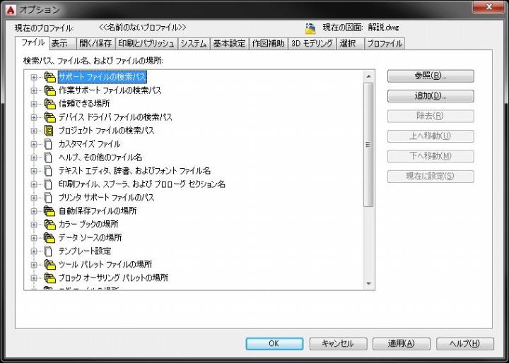 サポートファイルの検索パス