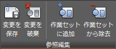 「参照編集」サブメニュー
