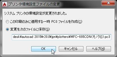 pc3ファイルとして設定を保存