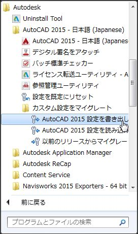 AutoCAD2015設定を書き出し