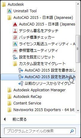 AutoCAD2015設定を読み込み