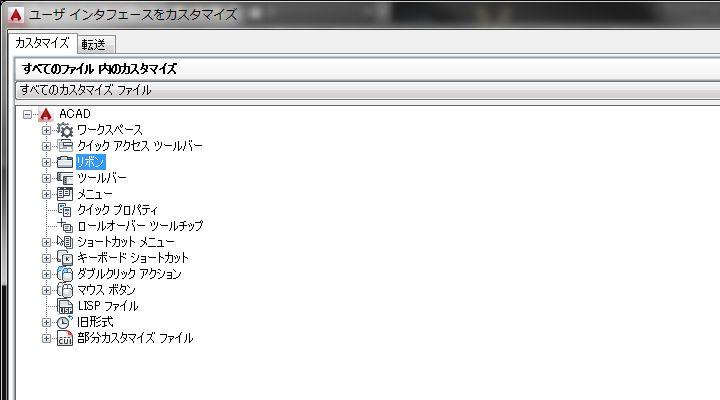 ユーザインタフェースをカスタマイズ画面