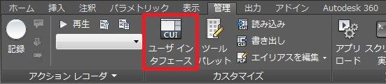 ユーザインタフェースをクリック