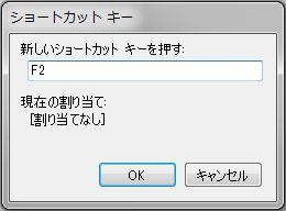 「ショートカットキー」ダイアログBOX