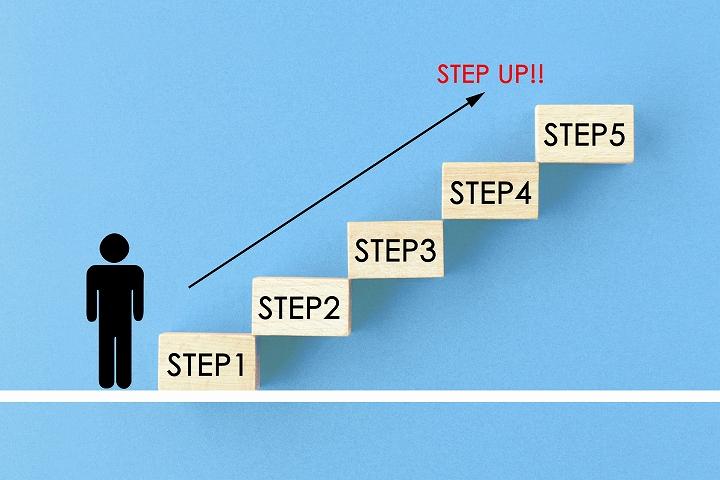 ステップアップのイメージ